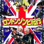 ロンドンゾンビ紀行のキャストとあらすじをWiki風に紹介!吹き替え版と字幕だったらどっちのほうが楽しめるのかなぁ。