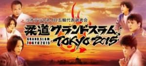 柔道グランドスラム東京2015